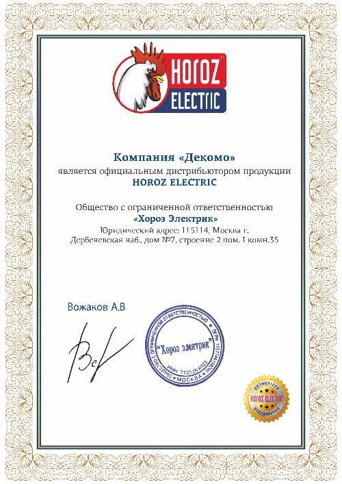 Сертификат Horoz Electric