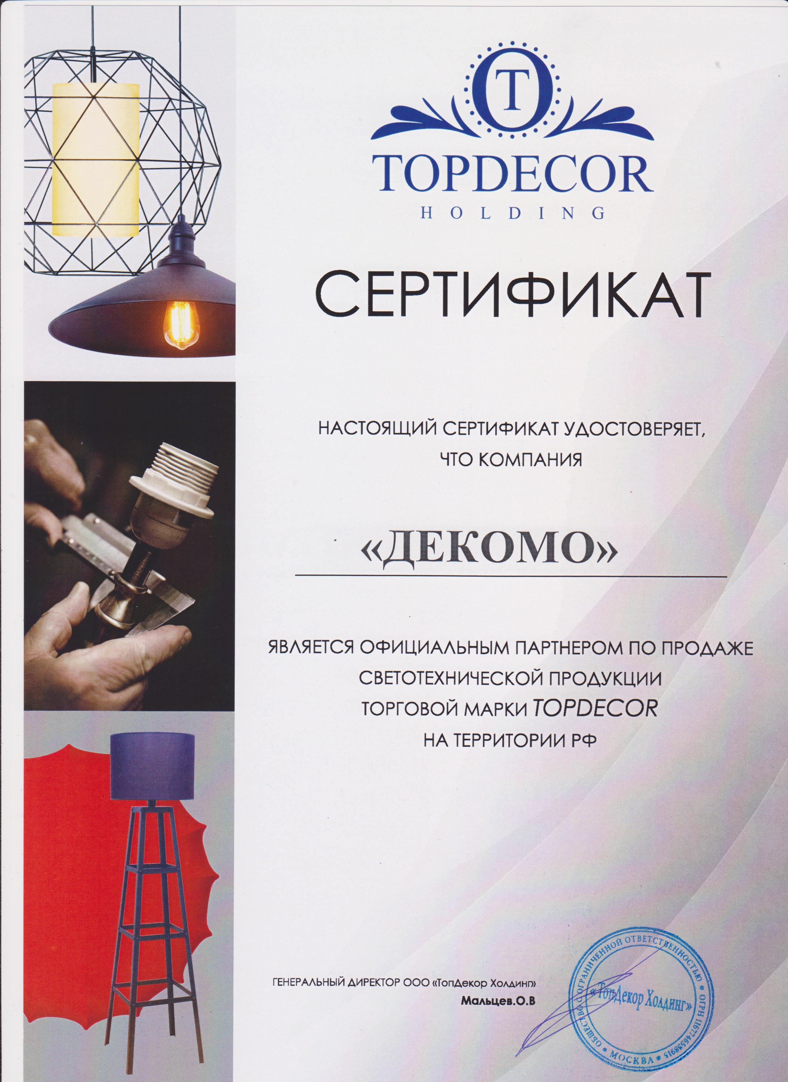 Сертификат TOP DECOR