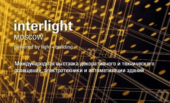 interlight Moscow powered by Light + Building 2017